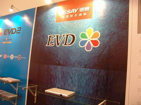 科技时代_德赛EVD产品展示