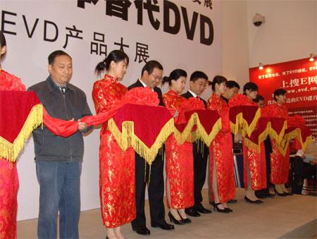 科技时代_中国第一届EVD产品大展开幕剪彩