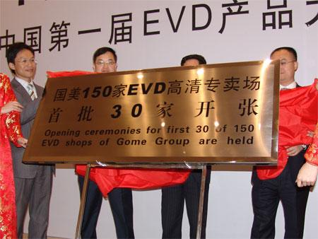 科技时代_国美首批EVD高清展示门店开张揭幕