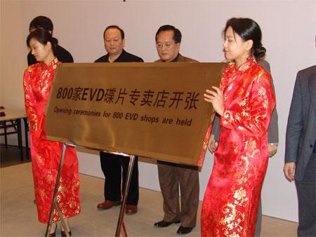 科技时代_800家EVD碟片专卖店开张揭牌仪式