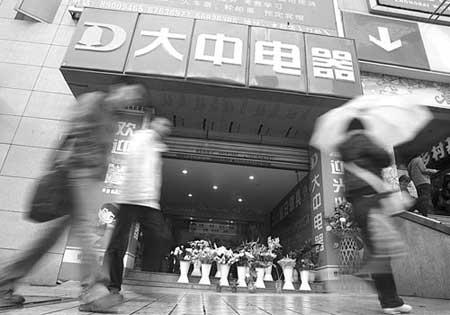 科技时代_重庆商报:大中重庆两店关闭 苏宁挂牌进驻