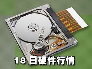 科技时代_18日硬件行情:名牌内存大跌 希捷硬盘缺货