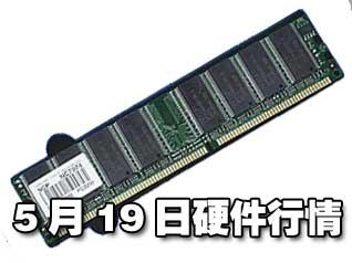 科技时代_19日硬件:内存小降 笔记本硬盘大跌20元