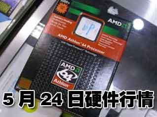 科技时代_24日硬件:内存大面积波动 CPU最高涨40元