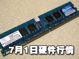 科技时代_1日硬件行情:奔腾4最高降40 DDR2骤降300