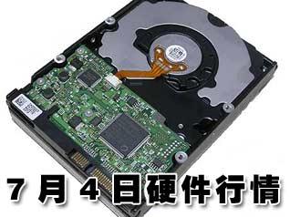科技时代_4日硬件行情:硬盘小幅盘整 AMD大面积波动