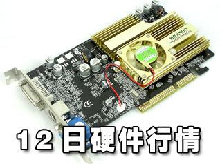 科技时代_12日硬件:显卡再曝低价 液晶PC狂降600元