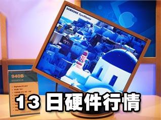 科技时代_13日硬件:19寸大牌韩系液晶跌至2699元