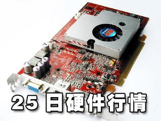 科技时代_25日硬件:显卡暴跌400元 CPU大面积降价