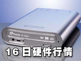 科技时代_16日硬件:瘦身PC降1100元 刻录机价格走低
