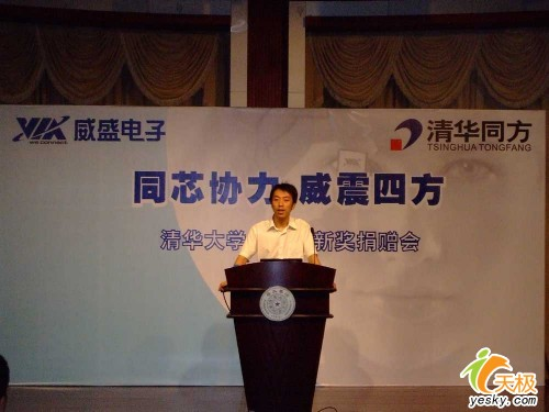 威盛C7-M处理器走进中国最高学府清华大学