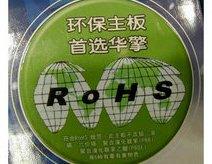 天下归心!高端品牌纷纷率先推行RoHS标准