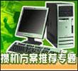 麒仑1G暑期专供5800元搞定液晶速龙超强配置