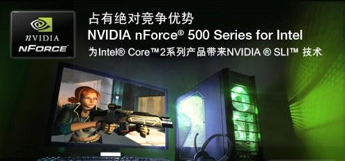 支持Conroe!Intel版NF5系列驱动发布