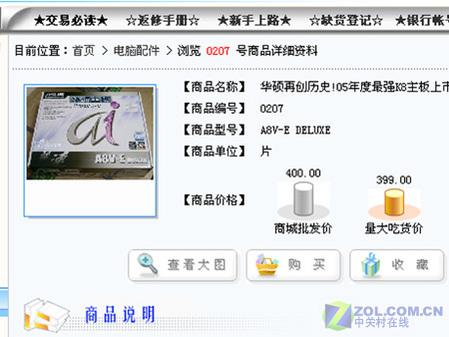 便宜千元一线名牌975/945P主板三折甩