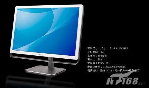 [北京]玛雅20寸宽屏上市大白今日到货