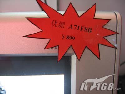 17寸纯平显示器大放血优派A71fSB低价甩卖
