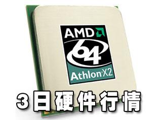 科技时代_3日硬件:酷睿2降百元 AMD双核暴跌1850元