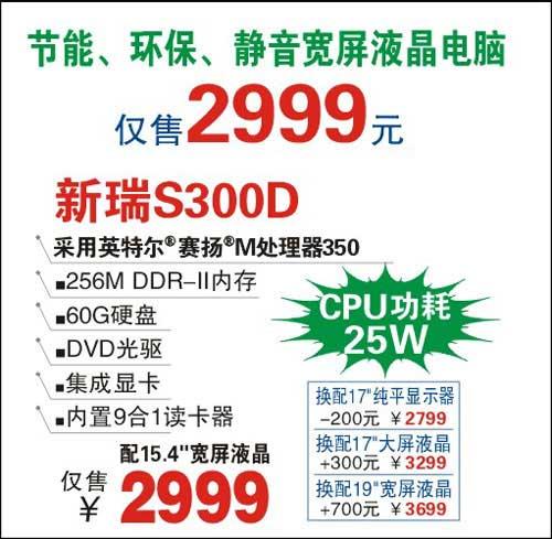 宽屏液晶台式机最新上市报价2999