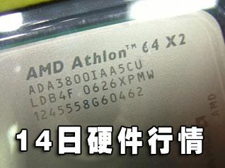 科技时代_14日硬件行情:CPU再掀降价潮 硬盘价走低
