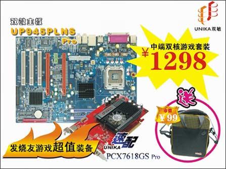 谁家如此疯狂1.4ns76GS显卡套装创新低