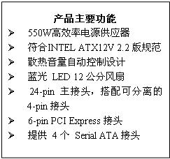 华硕在国内即将推出三款电源产品!