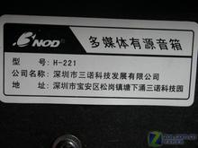 仅售150元三诺入门级音箱H-221降价