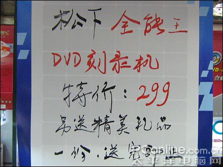 送精美手表!松下DVD刻录机光驱也杀299