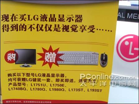 桌面装备全搞定!LG买液晶送键鼠套装