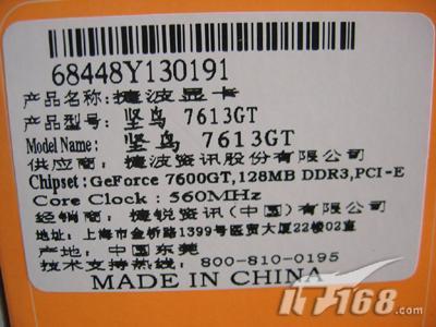 [郑州]价格便宜量又足1.2纳76GT仅860