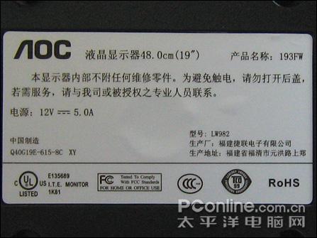 1999开卖!AOC19寸宽屏5ms液晶新品上市