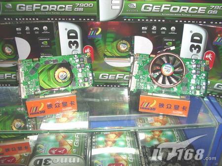 [广州]就比别人强映众7900GS双箭齐发