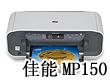 新品上市低价佳能打印机中关村报价