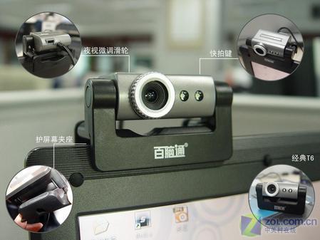 超低价百脑通新品经典T6摄像头上市