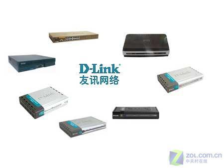 精品购物指南D-Link网络设备有线篇