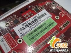 实惠用料低廉的价格迪兰X1900GT显卡上市