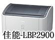 ip1200超低价佳能打印机中关村价格