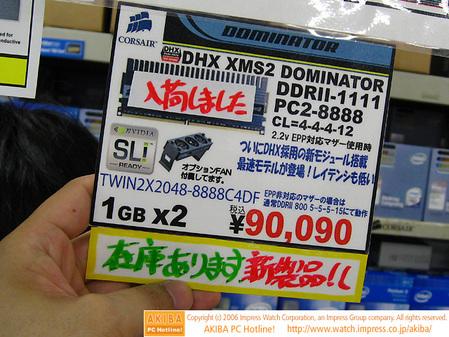 自带顶级散热器最快DDR2内存套装发售