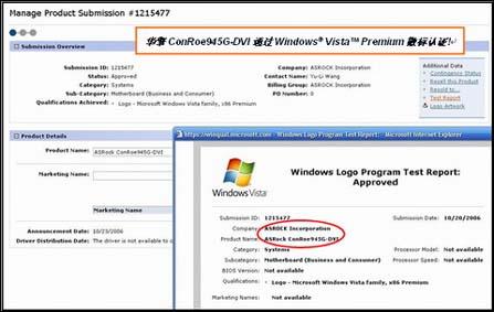 华擎945集成主板领先全球通过Vista™Premium徽标认证!