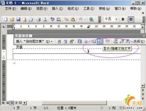 小技巧满足需求 巧妙打印为文档 盖上私章