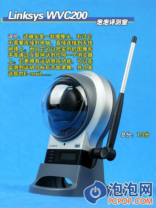 还想怎么看?Linksys无线摄像头评测
