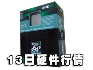 科技时代_13日硬件:AMD双核狂降价 22寸宽屏创新低