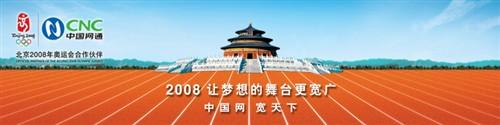 不顾广电网通将在北京重启IPTV项目