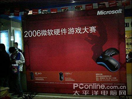王者再临!微软硬件游戏大赛西安首发
