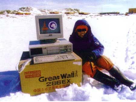 科技时代_从南极点到北极点 长城电脑20年轮回