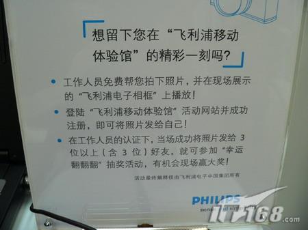 为简单生活而来飞利浦体验馆广州开幕