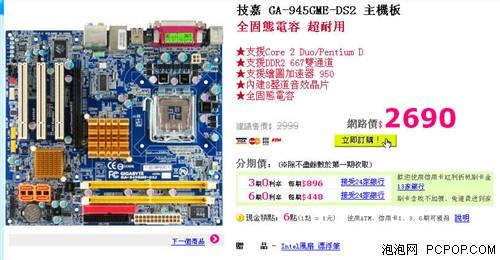 低端板也玩固态!技嘉945GME售价曝光