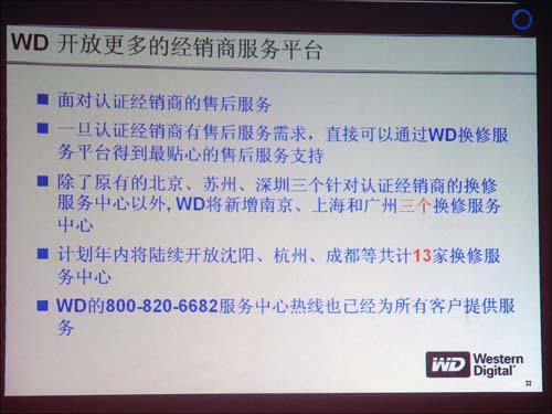 WD西部数据新年答谢会广州行