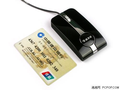 比银行卡还小达尔优晶晶狐鼠标简评