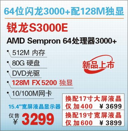 64位闪龙3000+独显神舟液晶电脑3299元